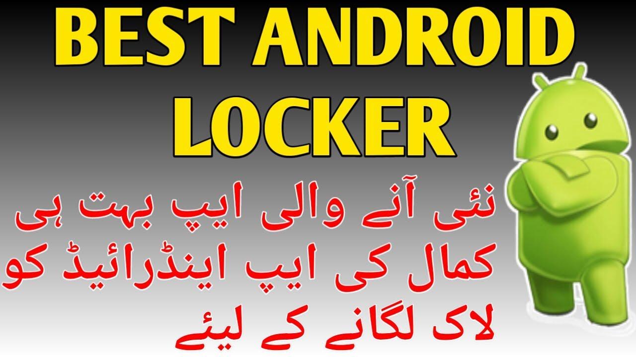 World best android locker unrelease app 2017 (urdu hindi ...