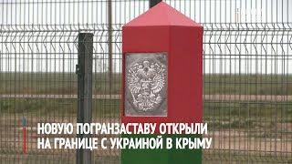 Новую погранзаставу открыли на границе с Украиной в Крыму
