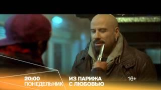 """""""Из Парижа с любовью"""" кино на РЕН ТВ"""