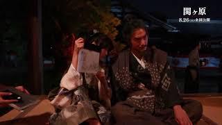 『関ヶ原』/8月26日(金)公開 公式サイト:http://wwwsp.sekigahara-m...