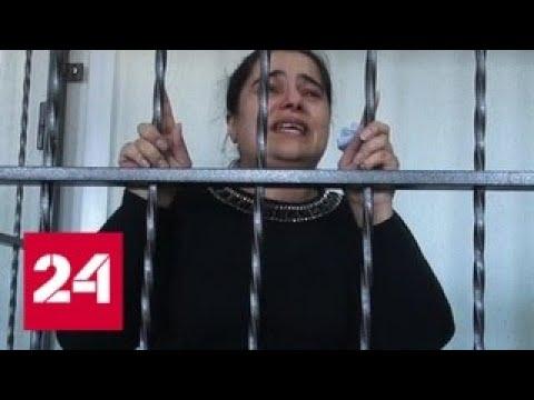 """""""Черная вдова"""" из Ульяновска отправится за решетку на 14 лет - Россия 24"""