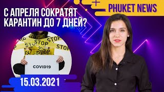 Недвижимость на Пхукете Сокращение карантина в Таиланде до 7 днеи Новости Таиланда Пхукет 2021