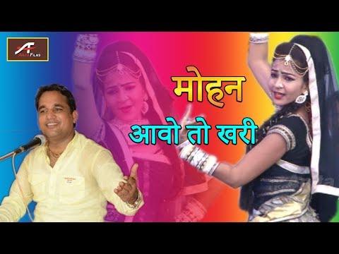 मीरा बाई भजन | मोहन आवो तो खरी | Advocate Prakash Mali | Rajasthani LIVE Bhajan with Superhit Dance
