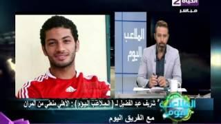 بالفيديو..شريف عبدالفضيل : الأهلى خرج عن مبادئه فى تعامله مع أزمتى