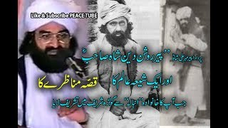 Story Grandfather of Peer Meher Ali Shah & Shia Scholar in Golra Shareef !! Peer Naseeruddin Sha