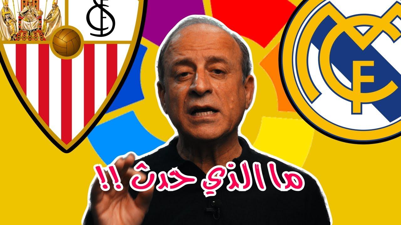 ريال مدريد إشبيلية 🔥 - ما الذي حدث 😱!!  الفقرة التحكيمية 📺 (جمال الشريف)