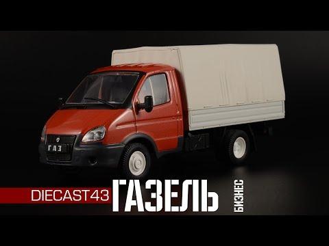 ГАЗ-3302 ГАЗель Бизнес || Автолегенды СССР №267 || Масштабные модели автомобилей 1:43