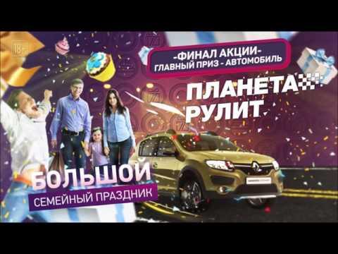 День Рождения ТРЦ Планета Новокузнецк, радиоролик 1