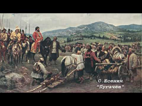 """С. Есенин """"Пугачёв"""" (отрывки). Литература 8 класс."""