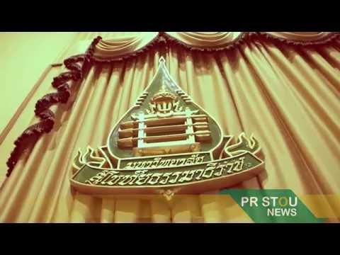 PR STOU News 17 -18 ก ย 59 ซ้อมย่อยรับปริญญาบัตร มสธ. ประจำปีการศึกษา 2557
