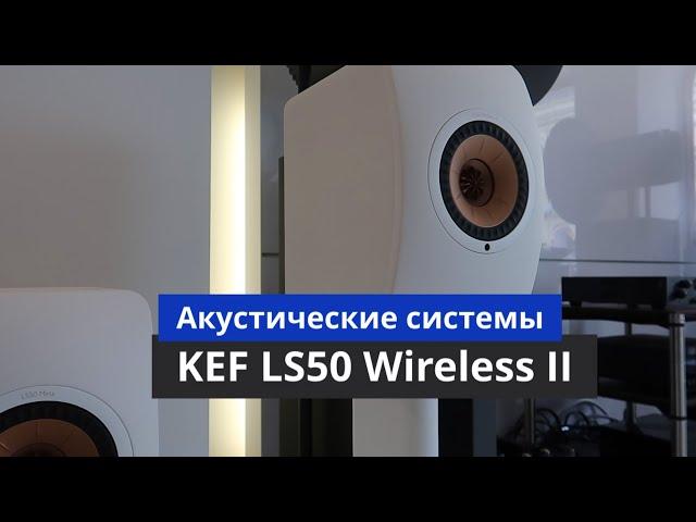 KEF LS50 Wireless II - обзор беспроводных АС с записью звука