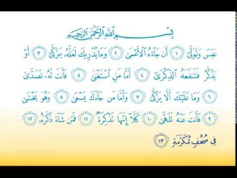 Surat Abasa 80 سورة عبس   Children Memorise   kids Learning quran