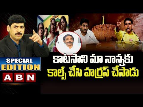 కాటసాని మా నాన్నకు కాల్స్ చేసి హర్రస్ చేసాడు   Daughter Prashanth Emotional Comments   ABN Telugu teluguvoice