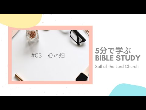 【5分で学ぶBible Study】#3 心の畑