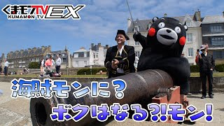 Gambar cover くまモンTVEX #36 くまモン訪モン記「海賊モンに?ボクはなる?!モン!」( Kumamon TVEX #36)
