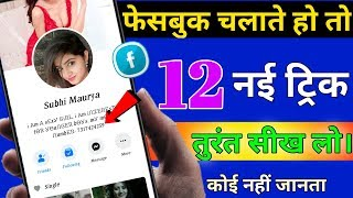 Facebook New 12 Secret Amazing Tricks And Setting || Facebook New Update 12 Setting.