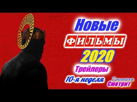 Новинки 2020 года. Новые трейлеры на русском языке. 10 - я неделя 2020 года. Ожидаемые фильмы 2020