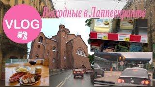 VLOG #2 Выходные в Лаппеенранте / Финляндия на выходные(VLOG #2 Выходные в Лаппеенранте / Финляндия на выходные Надеюсь вам понравится это видео о нашей поездке в..., 2016-06-15T10:59:44.000Z)