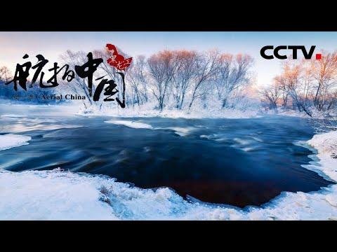《航拍中国》Aerial China 第四集 黑龙江   CCTV纪录