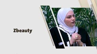 ليندا حلاق وزينه الحاج خليل -Zbeauty