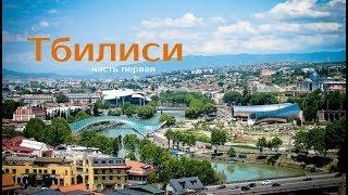 Georgia. Грузия. Дневной Тбилиси с Ираклием Кения