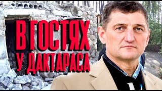 Жизнь в Литве. В гостях у Дактараса / Svečiuose pas H. Daktarą