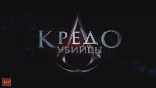 Кредо Убийцы - Русский Трейлер (2017) *FIXED* Music