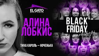 Тина Кароль - Ноченька | Alina Lobkis | Black Friday Workshops 2019
