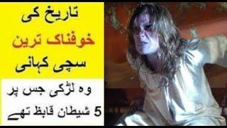 Wo Larki Jis par 5  shaitan Qaabiz Thay -- Sachi Kahani