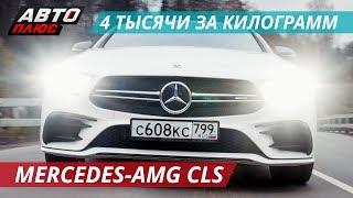 Новый Mercedes-AMG CLS 53 2018