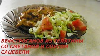 Бефстроганов из телятины со сметанным соусом и соусом Сацебели