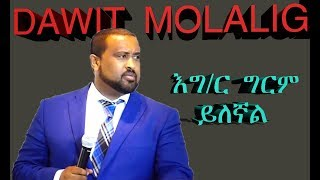 እግ/ር ግርም ይለኛል ! by Pr. Dawit Molalign AMAZING SPRITUAL SONG ( MEZMUR ) WITH LYRICS
