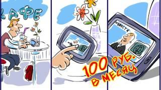 Реклама Wi-Fi(, 2014-08-18T17:38:35.000Z)