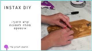 הכנת מתלה לתמונות אינסטקס מקרש חיתוך-DIY
