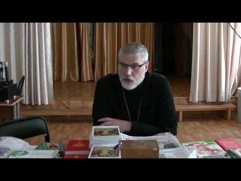 Лекция про типы святости и их определения (часть 1)