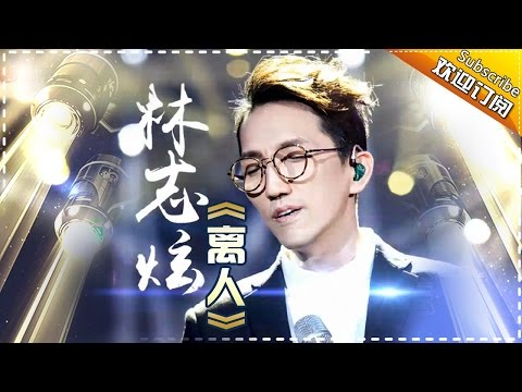 THE SINGER2017 Terry Lin 《Solace》Ep.14 Single 20170422【Hunan TV Official 1080P】