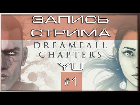 [Dreamfall Chapters: The Final Cut] Стрим#1. Давно хотел пройти.