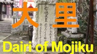 Famous place of Dairi, Mojiku,Japan.大里(北九州市門司区)