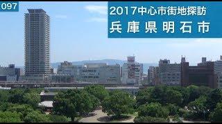 2017中心市街地探訪097・・兵庫県明石市