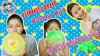 ลูกโป่งไดโนเสาร์ Dinosaur Balloon Ball พี่ฟิล์ม น้องฟิวส์ Happy Channel