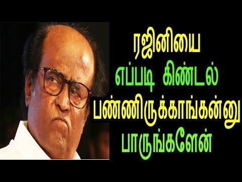 Rajinikanth Teased By Younsters In Social Media | latest Tamil Cinema Kollywood News | newstamila