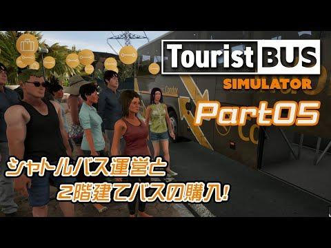 #05 Tourist Bus Simulator シャトルバス運営と2階建バスの購入!