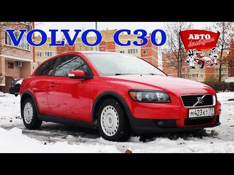 Volvo C30 с пробегом. Все таки купе или хетч?