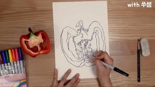 [초등미술]과일이나 채소를 자세히 관찰하고 표현하기