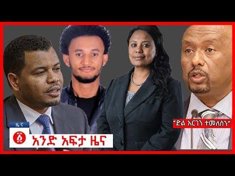 የዕለቱ ዜና | Andafta Daily Ethiopian News | January 16, 2019 | Ethiopia