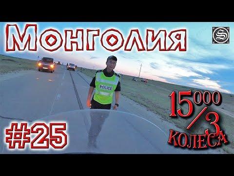 15000 на 3 колеса. День 25. На мотоцикле Урал едем в Монголию.