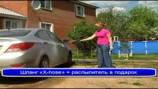 Шланг «X-hose» + распылитель в подарок