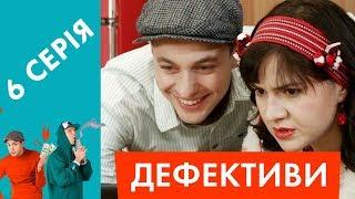 Дефективи | 6 серія | НЛО TV