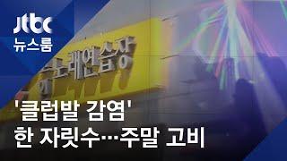 """'클럽발 감염' 한 자릿수…방역당국 """"주말 중요한 고비"""" / JTBC 뉴스룸"""