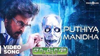 Puthiya Manidha Video Song - Enthiran | Superstar Rajinikanth | Aishwarya Rai | A.R. Rahman| Shankar